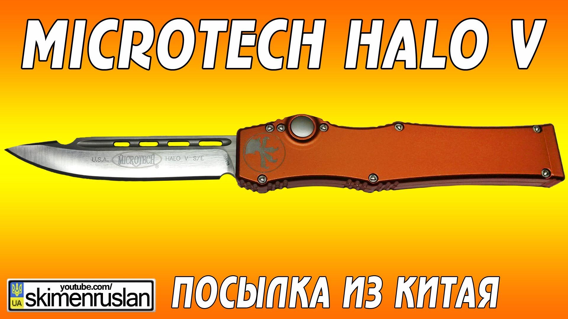 Microtech HALO V Vespa